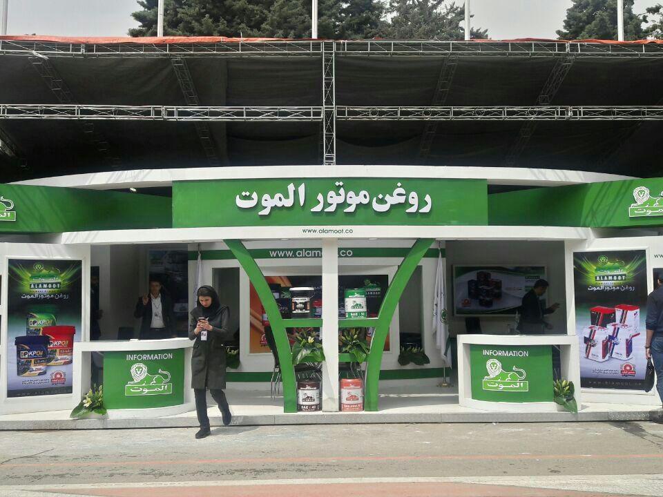 حضورشرکت پالایش الموت آبادان دربیست و سومین نمایشگاه بین المللی نفت، گاز،پالایش و پتروشیمی.