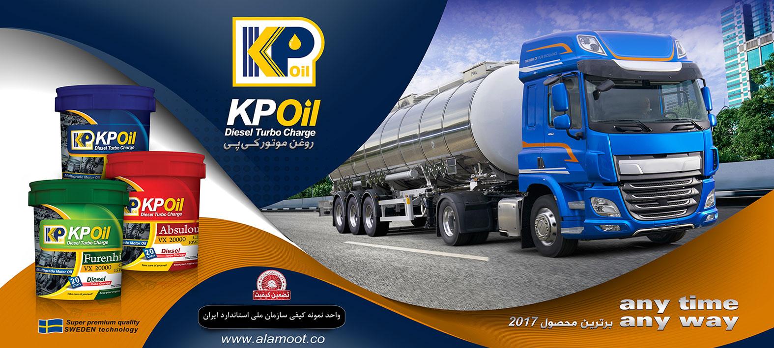 روغن موتور KPOil