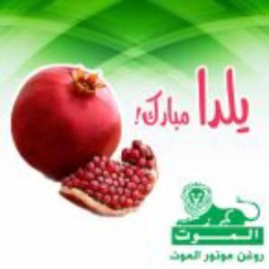 یلدا مبارک - الموت آبادان