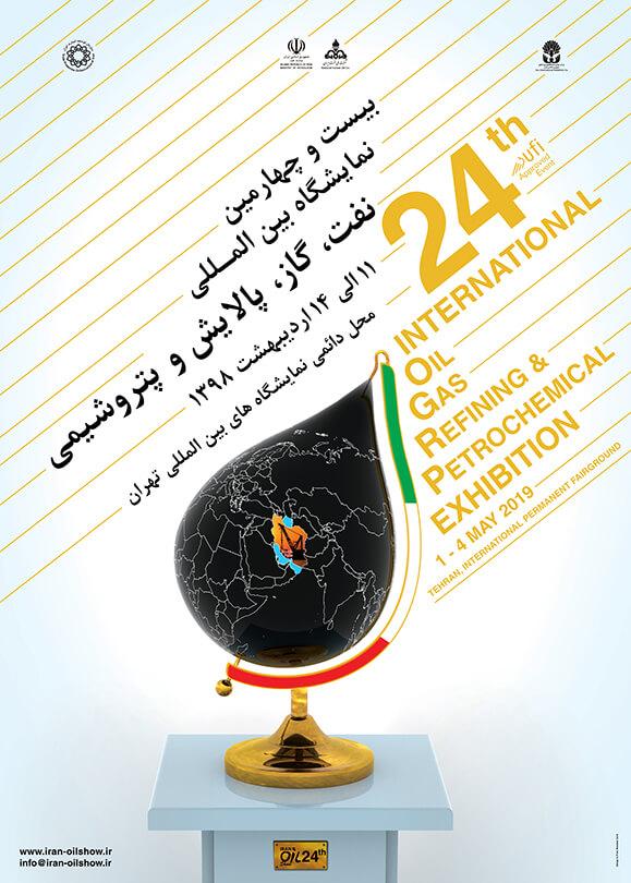 پوستر بیست و چهارمین نمایشگاه بین المللی نفت، گاز، پالایش و پتروشیمی- روغن موتور الموت