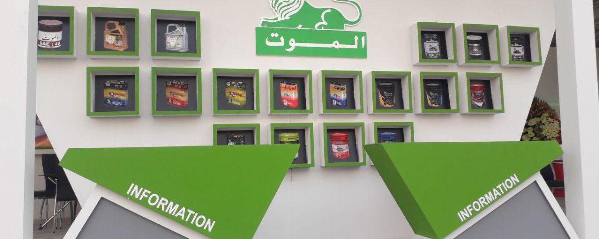 شرکت پالایش الموت آبادان در بیست و چهارمین نمایشگاه نفت گاز پالایش و پتروشیمی