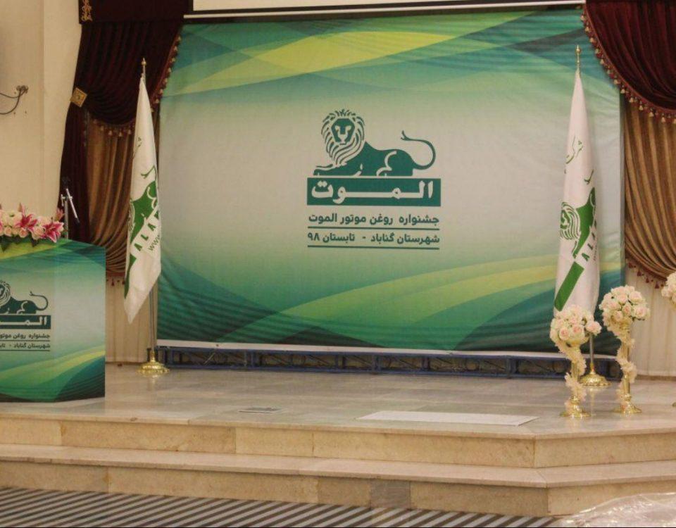 سخنرانی دکتر حمیدرضا کسائی مدیر عامل شرکت الموت آبادان در جشنواره گناباد