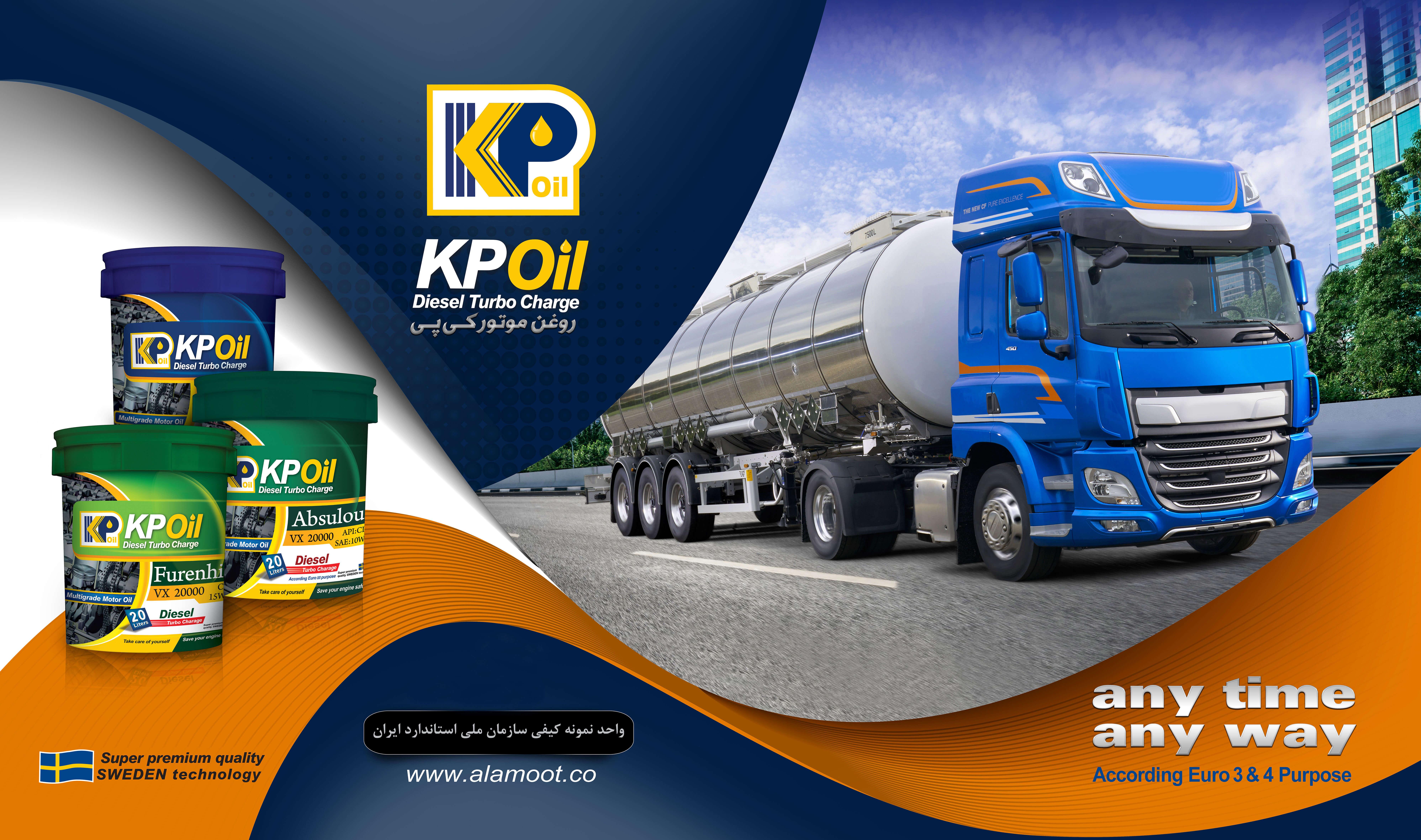 آغاز جشنواره فروش ویژه محصولات KP (کی پی)